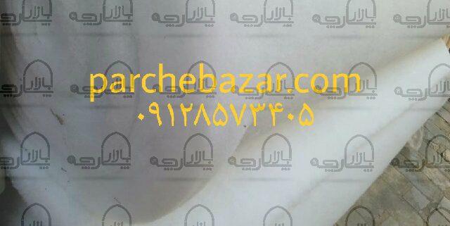 لایی ترموفیوز اصفهان
